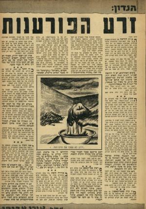 העולם הזה - גליון 1001 - 19 בדצמבר 1956 - עמוד 3 | אני מתכוון לפרשת כפר־קאסם. … לכן לא י מל תי להתרגש מפרשת כפר־קאסם … ך* רשת כפר־קאסם אינה מחלה. היא ^ רק סימפטום של מחלה.