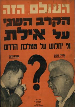 העולם הזה - גליון 1004 - 9 בינואר 1957