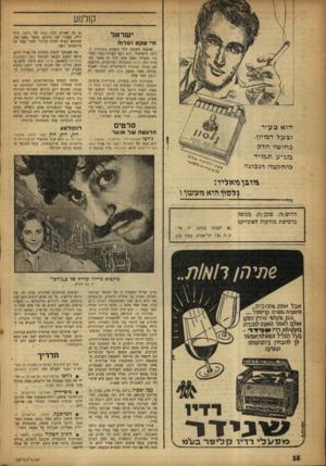 העולם הזה - גליון 1007 - 30 בינואר 1957 - עמוד 16 | היה זד, כאשר הצטרף יומן כרמל למקהלה הצורמנית, ההופכת את נסיגת הכוחות הישראליים מסיני לאפוס גבורה, אשר