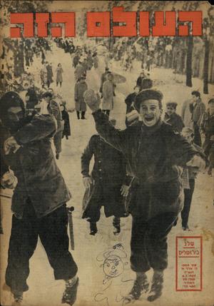 העולם הזה - גליון 1008 - 6 בפברואר 1957
