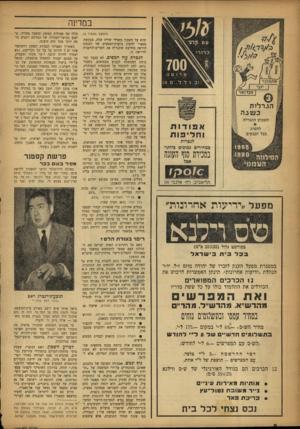 העולם הזה - גליון 1009 - 13 בפברואר 1957 - עמוד 8 | פרשת קסטנר אסיד בשםבכר באולם הירושלמי הגיעו הטענות לקראת סופן. … כי מעטים האנשים שהכירו אישית את גיבורי פרשת קסטנר כפי שהכירם וואלטר האנס ראפ 43 לשעבר