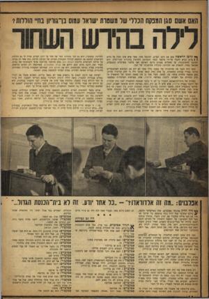 העולם הזה - גליון 1011 - 27 בפברואר 1957 - עמוד 14 | נשאלה השאלה, למשל, מה היה לו לענות לדברי העד הראשון במשפט זה, אליהו ספקטור, שעדותו נשמעה לפני שלושה חודשים, ואשר נגעה בעיקר להתנהגותו והופעותיו בציבור של עמוס