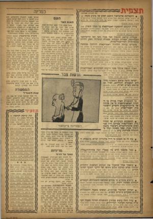 העולם הזה - גליון 1011 - 27 בפברואר 1957 - עמוד 4 | לאס־־לאס התבהר תוכנם האמיתי של דברי כירדן תתגסם ההשפעה האמריקאית על המלך חוסיין.