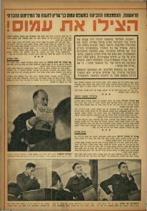 העולם הזה - גליון 1012 - 6 במרץ 1957 - עמוד 9 | ״אינני מכיר את שיקלה.״ השיב בשבועה. ידו של עמוס בן־גוריון. … אלוף חיים לסקוב הוא ידידו של עמוס בן־גוריון מימי שרותם המשותף בצבא הבריטי. … נאשר קרא את חוברת
