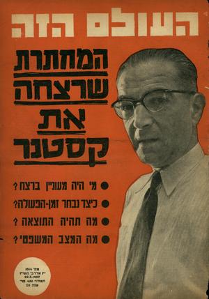 העולם הזה - גליון 1014 - 20 במרץ 1957
