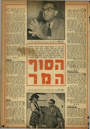 העולם הזה - גליון 1014 - 20 במרץ 1957 - עמוד 3 | מאוחר יותר, אחרי שפרצה סערת המשפט הגדול וד״ר ישראל קסטנר היה נאלץ לעזוב את תפקידיו כדובר משרד הקיצוב של דב יוסף וכעורך השידורים ההונגריים של קול ישראל, שוב מצא