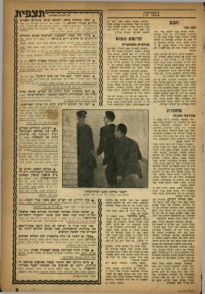 העולם הזה - גליון 1014 - 20 במרץ 1957 - עמוד 5 | הודעות המטה הארצי מסרו על גילוי נשק, על הוכחות המעידות כי לפחות שניים מאנשי אותה מחתרת השתתפו בפועל ברצח הד־־ ר ישראל קסטנר. אך ההודעות השאירו בכל זאת כמה