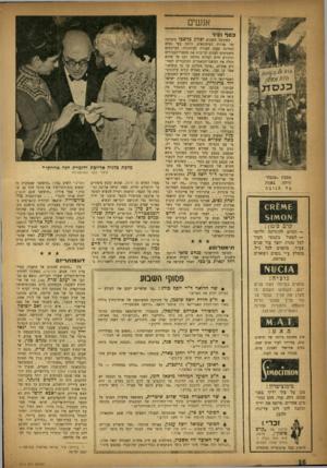 העולם הזה - גליון 1015 - 27 במרץ 1957 - עמוד 16 | ״ הסביר רוזן :״על הכוח שהיה לך לשבת כל כך הרבה שנים עם אנשי לאחדות העבודה לאחר שח״ב חרות מנחם בגין האשים בשבוע שעבר את שר הסעד משה שפירא כאילו אמר בשובו