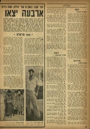 העולם הזה - גליון 1015 - 27 במרץ 1957 - עמוד 4 | התקווה העיקרית של מדינאי מיבצע־סיני היתד, כי הודות לנצחון הנשק העברי תעלה ישראל סוף־סוף על מפה זו. … השבוע נמוגה גם תקווה אחרונה זו להפיק תועלת כל שהיא ממיבצע
