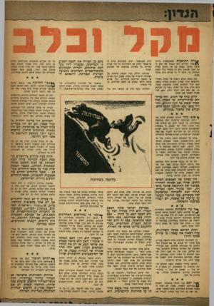 העולם הזה - גליון 1016 - 3 באפריל 1957 - עמוד 3 | במשטר של שחיתות קולקטיבית, אי־אפשר למנוע שחיתות פרטית. … כי השחיתות האישית אינה תופעה מקרית. … וזוהי, בעצם, שעת המבחן האמיתית של האדם שיצא ללחום בשחיתות.