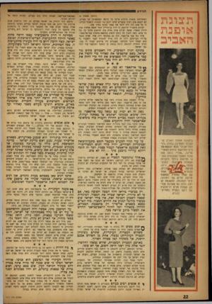 העולם הזה - גליון 1017 - 10 באפריל 1957 - עמוד 22 | קיים בדיוק באותה מידה לפני מיבצע סיני. לכן אין הישג המיבצע באזור זה חד־משמעי. … מיבצע סיני הרחיק את ישראל מעולם זה. … ך* טענה העיקרית נגד מיבצע־סיני היא שלא