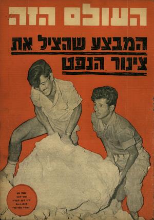 העולם הזה - גליון 1019 - 24 באפריל 1957