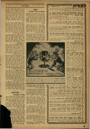 העולם הזה - גליון 1019 - 24 באפריל 1957 - עמוד 4 | העם ישראל או ארץ־ ישראדז לאחר שארצוודיהכרית תתיאש מנסיונה לשמור על מעמדו של המלך חוסיין באמצעות הלגיון, יוטל התפקיד על הצבא העיראקי.