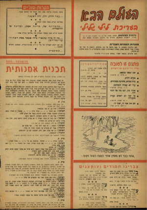 העולם הזה - גליון 1020 - 30 באפריל 1957 - עמוד 20 | משלושה דברים מפחד המלך חוסיין **7ר>כת מהמדינה שלו, ההיסטוריה.