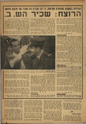 העולם הזה - גליון 1020 - 30 באפריל 1957 - עמוד 5 | זירה כי היורה בקסטנר היה אדם שקיבל משכורת מטעם מנגנון- החושך. … הוא התנהל | | בעשרות פגישות־הסברה של שליחי מנגנון־החושך עם עסקני־ציבור מכל המפלגות,