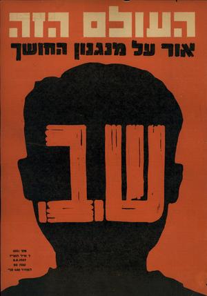 העולם הזה - גליון 1021 - 8 במאי 1957