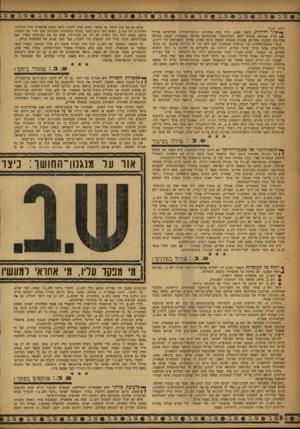 העולם הזה - גליון 1021 - 8 במאי 1957 - עמוד 8 | ש 3ע1יר\ז בציבור ך י• תקפרדהנגד של מנגנון־החושך לא היתד, בלתי־מתוכננת. … על אחת כמה וכמה נכון הדבר לגבי מנגנון־חושך. … העובדה המכרעת היא שסוכן־כפול לעולם אינו