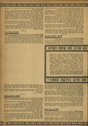 העולם הזה - גליון 1021 - 8 במאי 1957 - עמוד 9 | עד כמה הדריכה פרשת קסטנר את מנוחתם של הנוגעים בדבר, חוקה בשבועות האחרונים, אפשר ללמוד מן העובדה שערכו מחדש את ספרו של יואל ברנאד על פרשה זו והוסיפו לו פירוש