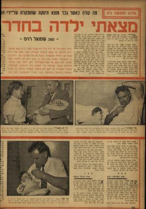 העולם הזה - גליון 1022 - 15 במאי 1957 - עמוד 10 | מה קווה באשו גבו מוצא תינוקה שהופקדה על־־יד הו מצאתי ילדה בחדר שקיעות עמוק בחוריהן. היה לה מבט מיואש. היא לבשה בגדים בלויים ומזוהמים. לידה נראתה הילדה כמו מלאך