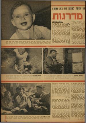 העולם הזה - גליון 1022 - 15 במאי 1957 - עמוד 11 | יה, ומנסח למצוא לה בית ומזון? דרגות יכולה לגווע ברחוב, אולם מכיחין הורים — איש לא ידאג לה. ו שלושת הימים. אחרי שפניתי ורות האפשריים, הייתי יכול להי־ץ את ידי