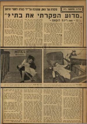 העולם הזה - גליון 1022 - 15 במאי 1957 - עמוד 12 | סיפורה של האם, שנעזבה על־יד׳ בעלה לחסדי הרחוב מדזע ־ סאת הפקרתי רינה ל>1ן אס ־ ך* כרתי את תומאס בנשף רקויים | 1לפני שנתיים. הלכתי עם החברה שלי לאיזה נשף ברחוב