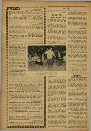 העולם הזה - גליון 1022 - 15 במאי 1957 - עמוד 13 | במדינה גחסשך סענזוד )8 גויסגו לבל החיים /משורה ישחרר רק המוות לא תיאר לעצמו כי דבריו ישא־רו אקטואליים גם לאחר הקמתה של מדינת ישראל. השבוע ישב גבר נמוך קומה