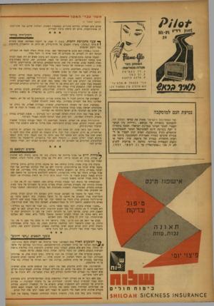 העולם הזה - גליון 1022 - 15 במאי 1957 - עמוד 14 | מ עוני !/ר׳ המסר (המשן מעמוד )7 שונים בהם הצטיינו, בהיותם שיכורים, במסבאות השונות. הצלקות שלהם, בכל חלקי־הגוף, הן אותות־הכבוד, אותם הם מראים ברצון לגבירות.