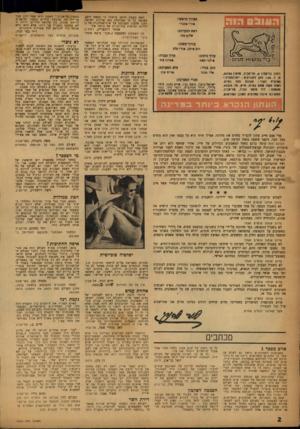 העולם הזה - גליון 1022 - 15 במאי 1957 - עמוד 2 | האם באמת חושב מישהו כי במאה ה־,20 באומה כל כד מפותחת כמו מדינת ישראל, יתכן שלטו; המבוסם על אידיאולוגיה של גז ילדים׳ושיטות פוליטיות של כיתה א׳? אסתר רוזנצוייג,