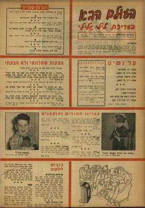 העולם הזה - גליון 1022 - 15 במאי 1957 - עמוד 20 | הערות־שול״ס ביקורו של האמרשילד, מוסרת העיתונות, הסתיים ללא תוצאותמע ׳ שיות... מה הפלא? הרי איננו מחלק מענקים . ״סולל בונה,״ המקווה להפעיל בקרוב את מפעל הפלדה