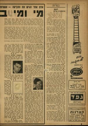 העולם הזה - גליון 1022 - 15 במאי 1957 - עמוד 4 | במדינה העם אום אהד הגיש את התביעה -ועשוות חו ר בן בית שרי ש׳ למד לרכב קטנוע ואופנוע ב ב ״ י ס הדי יי1יי בהדרכת מורים מוסמכים תל־אביב, רח׳ מנדלי 6 הקראתם כבר את