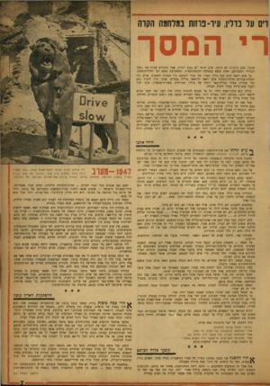 העולם הזה - גליון 1022 - 15 במאי 1957 - עמוד 7 | וים על ברלין, עיר־ פוזות במלחמה הקרה רי המסך שינוי. שום ביקורת לא היתה. שום שוטר לא נכנס לקרון. אבל בינתיים עברת את ״מסך הברזל״ המפורסם, ואתה נמצא בממלכה