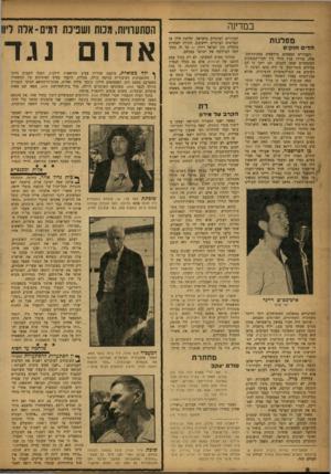 העולם הזה - גליון 1022 - 15 במאי 1957 - עמוד 8 | במדינה מפלגות ה די םחזקים העמודים המעטים, מודפסים במכונת־ד,כפלה, עוררו ענין כללי בין חברי־המשקים המובחרים שזכו לקבלם. הם ידעו כי הם מכילים חומר־נפץ, כי היה בהם