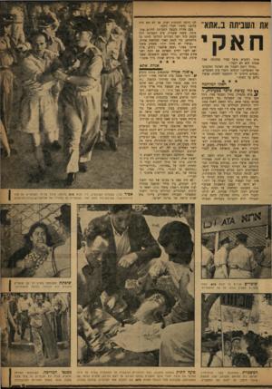העולם הזה - גליון 1022 - 15 במאי 1957 - עמוד 9 | את השביתה ב״אתא חאקי אותו ולהביא פועל צעיר במקומו. אבל פנסיה הוא לא יקבל.״ ״מולר רוצה לשבור את האיגוד המקצועי של הפועלים,״ הוסיפו דוברי בית הפועלים, ״שנתים