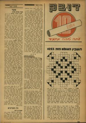 העולם הזה - גליון 1023 - 22 במאי 1957 - עמוד 18   הגבות אלה הצטלבו השבוע בערבוביה מבולבלת של תופעות: עליית ה־ש.ב.