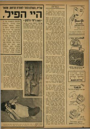 העולם הזה - גליון 1024 - 29 במאי 1957 - עמוד 8 | אין סכנה לחיי הפילים. האלה והצלם. רפי נלסון, שחלץ את נעליו כנהוג, שוכב על גבו, מצלם פסל של אלה בודהיסטית בפאגוזה קילניה, ליד לוולונובו.