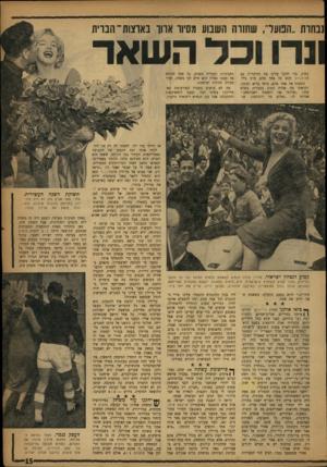 העולם הזה - גליון 1025 - 2 ביוני 1957 - עמוד 15 | נבחרת ..הנועד, ששדה השבוע מסיור אדור בארצות־הברית ונרו וכד השאר צחוק. כדי להקל עלינו את ההיכרות עם הדודג׳רס לבש כל אחד מהם סרט נייר. ניגשתי אל אחד מהם, כושי