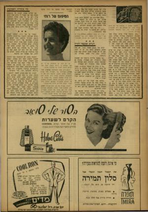 העולם הזה - גליון 1025 - 2 ביוני 1957 - עמוד 18 | מסתבר שקיקי זו שכתבה אלי לא היתה בכלל קוקי. לא אתפלא אם זרם המכתבים המניע אליה עוד יגבר כתוצאה ממכתבה שהריהו לפניכם: ״כאן כותבת אליך אותה נערה אשר תמונתה