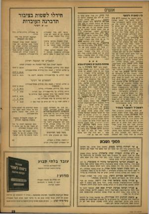 העולם הזה - גליון 1025 - 2 ביוני 1957 - עמוד 19 | אנשים כין כספית לכסף היועץ המשפטי של הממשלה חיים כהן לא יהיה כנראה ציר ישראל בארצות בנלוכם (בלגיה׳ הולאנד לוכסמבורג) :אחרי שמשרד החוץ הודיע למדינות אלה את, שם