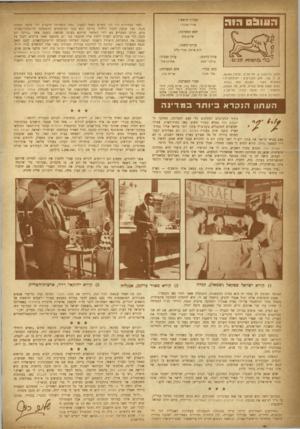 העולם הזה - גליון 1025 - 2 ביוני 1957 - עמוד 2 | ה עוג ם רו ד העורך הראשי: אורי אננרי ראש המערכת: שלום כה ז עורכי־משנה: דוב איתו, אורי סלע עורך כיתוב: סילבי קשת רחוב גליקסון ,8תליאביב, טלפון ,26785 ת. ד .136
