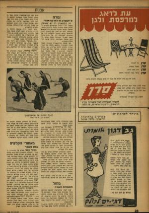 העולם הזה - גליון 1025 - 2 ביוני 1957 - עמוד 20 | עו 1לדא\. למרב סוג ולגן 7 7 0 7 1 0 סיו 7 1 0 אמנות זמרה וגייזבטדון א־לא־פראוסיז לה קומפאניון דה לא שאנסון, תשעת חברי הזמרה הצרפתיים שהגיעו לסיבוב ארצה בחסות