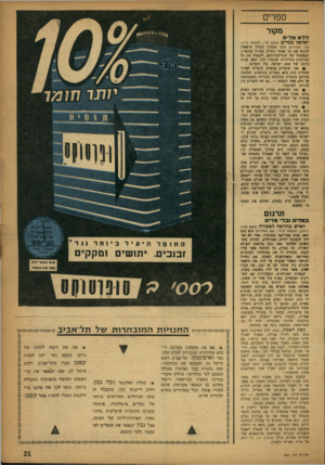 העולם הזה - גליון 1025 - 2 ביוני 1957 - עמוד 21 | ספרים ללא מלים מקור ישראל במדים (מאת פרי, הוצאת בירן, ג 2ו עמודים) הינו הנסיון הגדול הראשון להקיף את כל שטחי החיים בצה״ל בעיפרון ובמכחול של הקריקטוריסט, להנציח