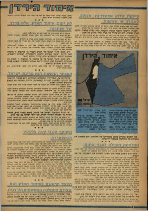 העולם הזה - גליון 1025 - 2 ביוני 1957 - עמוד 4 | בעיה אחת פתרון של אמת. העם הפלסטיני לא השיג אף יתרון אחד מן החלוקה. … עד אז יושמד העם הפלסטיני כליל. נחלתו היא שתהיה שדה־הקרב. … הזהות הלאומית של העם הפלסטיני
