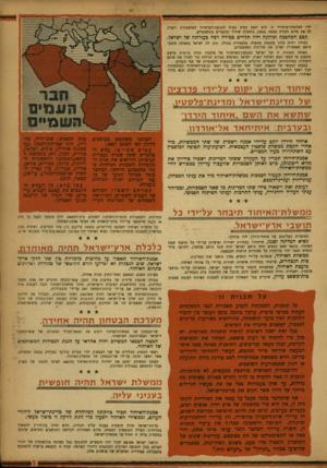 העולם הזה - גליון 1025 - 2 ביוני 1957 - עמוד 5 | ידיו למלחמת־שיחרור זו. הוא יספק בסיס בטוח לתנועת־השיחרור הפלסטינית ויעניק לה את מלוא העזרה בכסף, בנשק, בתחנות שידור ובקשרים בינלאומיים. קצב המהפכה וכיוונה יהיו