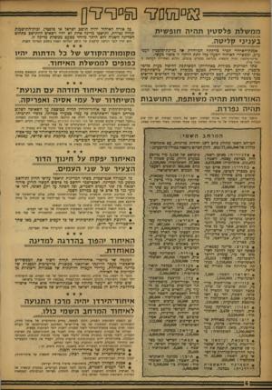 העולם הזה - גליון 1025 - 2 ביוני 1957 - עמוד 6 | 53 ם סם ^70פ&ס^ר׳ס מ מ של ת פלס טין ת הי ה חו פ שי ת ב עניני קליטה. אמנת־האיחוד תביר בזיקתה המיוחדת של מדינת־־פלסטין לעמי־ערב, ומכשירי האיחוד יופעלו בדי לתת