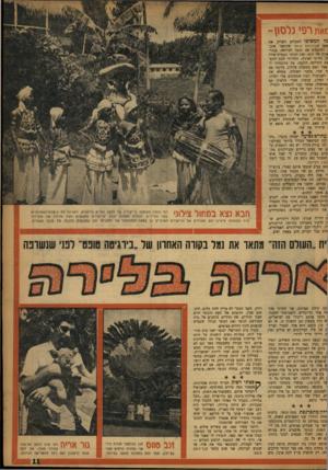 העולם הזה - גליון 1026 - 12 ביוני 1957 - עמוד 11 | -ייקת רפי נלסון משתתף בריקודיה של להקה כפרית ציילונית, המציגה את הישגיה האמנותיים בפני התיירים, תמורת תשלום זעום.