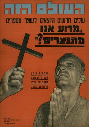 העולם הזה - גליון 1027 - 19 ביוני 1957