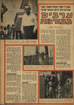 העולם הזה - גליון 1027 - 19 ביוני 1957 - עמוד 15 | השגריר המצרי שונא יהודים, הוא לא צולם בידי רפי נלסון בצל הדגל המצרי הסת־גוסס על בנין השגרירות המצרית בראנגון. … מאז השריפה חיים כאן בנוחיות, על חשבון חברת