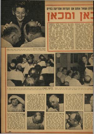 העולם הזה - גליון 1028 - 26 ביוני 1957 - עמוד 11 | וחים ושואל אותם אם הקדחת מפריעה בחיי שר שערות, נזכר הגגגגיגו עדרו ת שבוע תתצגוז תיו- ״וזותרת בכרת זז\2רזזזז״ זירת. באורם ישבז תוזוו- רים בשרבים שתים שר רכבזרם