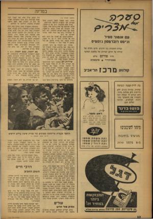 העולם הזה - גליון 1028 - 26 ביוני 1957 - עמוד 12 | במדינה 2 0 0 0 עם אנטוני סטיל חי׳ימס רוברטסון ג׳וסטיס גבורת המעטים נגד הרבים. סרטו החדש של קורדה על הרקע המרתק של מלחמת המדבר סרט פורום פילם בטכניקולור •