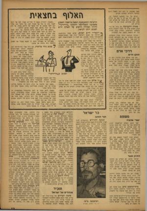 העולם הזה - גליון 1028 - 26 ביוני 1957 - עמוד 13 | שאל באכזבה, כי הוא רצה לשאול דווקא תקליטי ריקודים למסיבת חברים. רכושו של מור התמעט למראית עין. מדי פעם היה שם לב כי ספר או תקליט חסר ממקומו, רוטן משהו על חברים